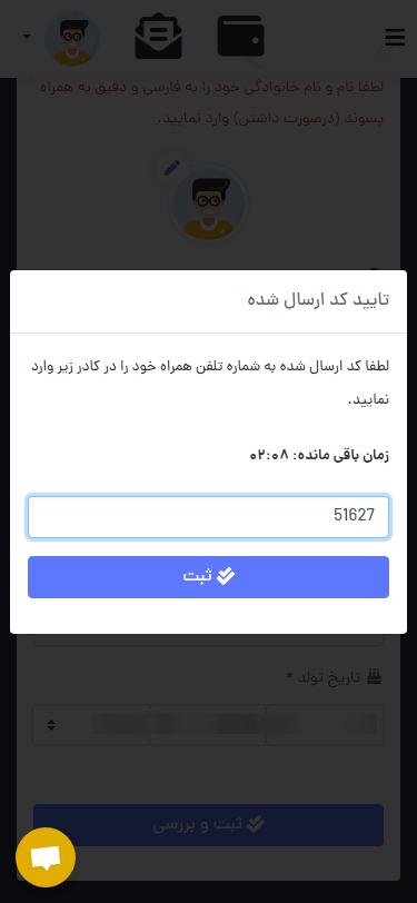 احراز هویت به روش تطبیق شماره همراه با کد ملی